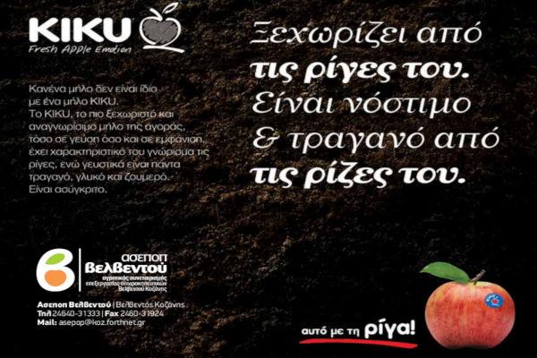 Συνέντευξη του Γενικού Διευθυντή του ΑΣΕΠΟΠ ΒΕΛΒΕΝΤΟΥ στο περιοδικό ΦΡΟΥΤΟΝΕΑ σχετικά με τη διακίνηση των μήλων KIKU